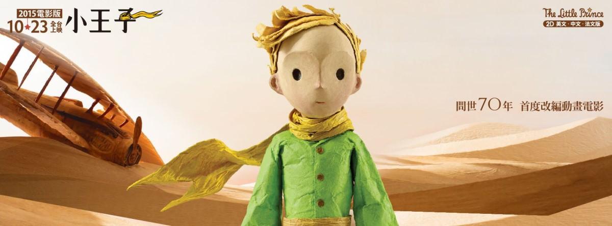 Movie, Le Petit Prince(法國.加拿大.義大利) / 小王子(台) / The Little Prince(英文), 電影海報, 台灣, 橫式
