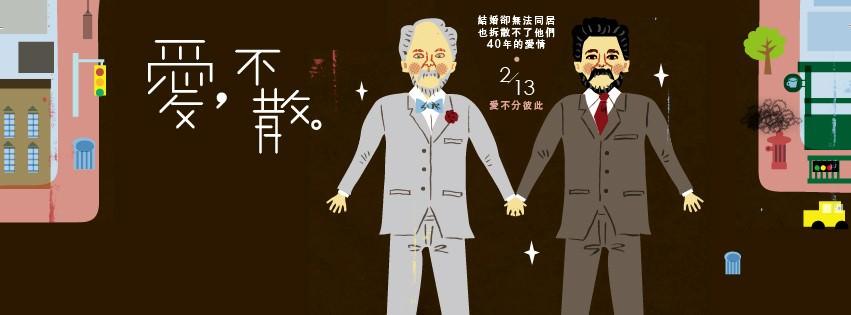 Movie, Love Is Strange(美國.法國.巴西.希臘) / 愛,不散(台) / 流離所愛(港) / 爱很怪(網), 電影海報, 台灣, 橫式
