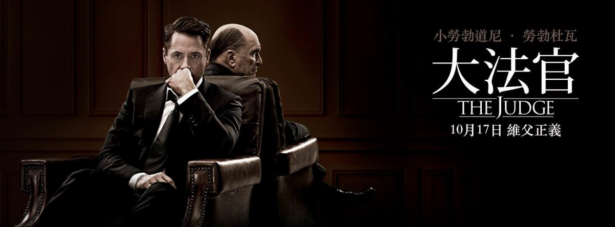 Movie, The Judge(美國) / 大法官(台) /辯父律師(港) / 法官老爹(網), 電影海報, 台灣, 橫式