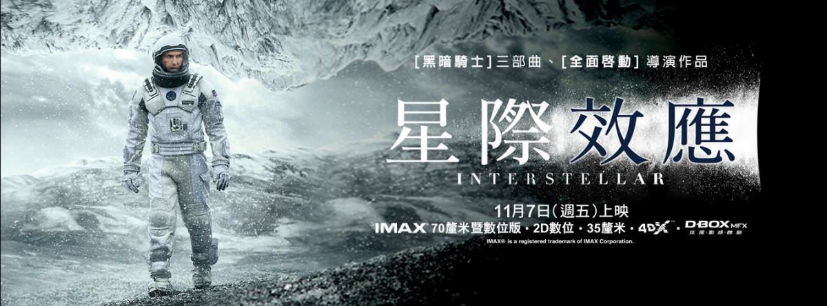 Movie, Interstellar(美國.英國.加拿大.冰島) / 星際效應(台) / 星际穿越(中) / 星際啟示錄(港), 電影海報, 台灣, 橫式