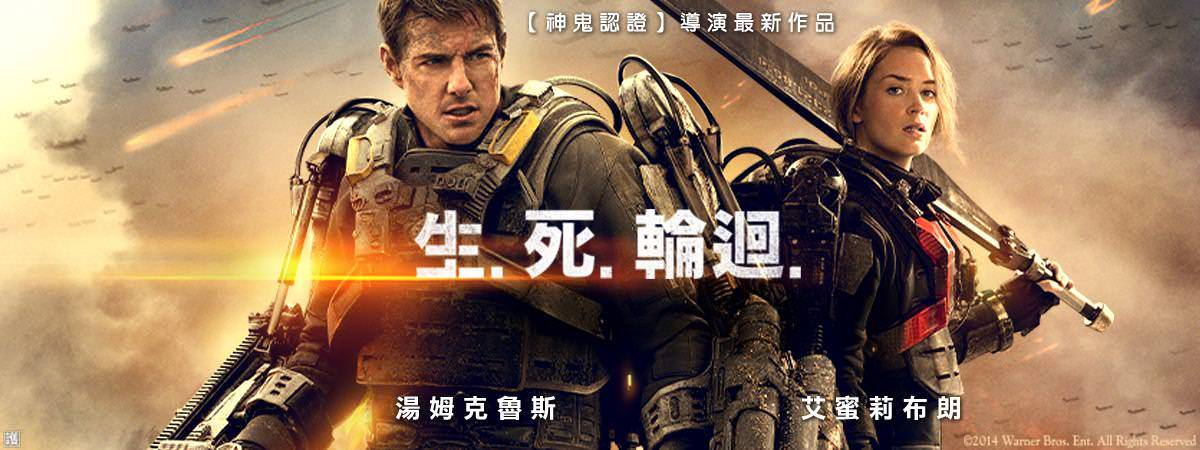 Movie, Edge of Tomorrow(美國.加拿大) / 明日邊界(台) / 明日边缘(中) / 異空戰士(港), 電影海報, 台灣, 橫式