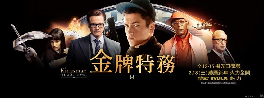 Movie, Kingsman: The Secret Service(英國.美國) / 金牌特務(台) / 王牌特工:特工学院(中) / 皇家特工:間諜密令(港), 電影海報, 台灣, 橫式
