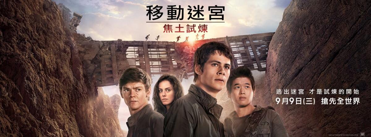 Movie, Maze Runner: The Scorch Trials(美國) / 移動迷宮:焦土試煉(台.港) / 移动迷宫2(中), 電影海報, 台灣, 橫式