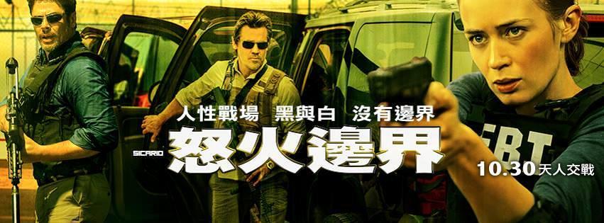 Movie, Sicario(美國) / 怒火邊界(台) / 毒裁者(港) / 边境杀手(網), 電影海報, 台灣, 橫式