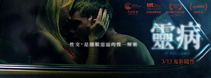 Movie, It Follows(美國) / 靈病(台) / 鬼上你的床(港) / 它在身后(網), 電影海報, 台灣, 橫式