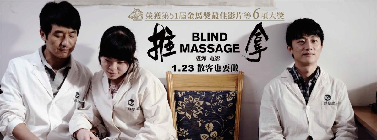 Movie, 推拿(中國.法國) / 推拿(台) / Blind Massage(英文), 電影海報, 台灣, 橫式
