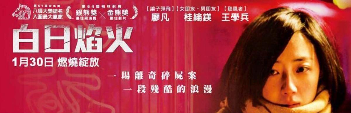 Movie, 白日焰火(中國) / 白日焰火(台) / Black Coal, Thin Ice(英文), 電影海報, 台灣, 橫式