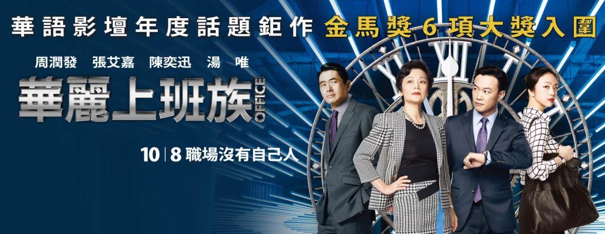 Movie, 華麗上班族(香港.中國) / 華麗上班族(台) / 华丽上班族(中) / Office(英文), 電影海報, 台灣, 橫式