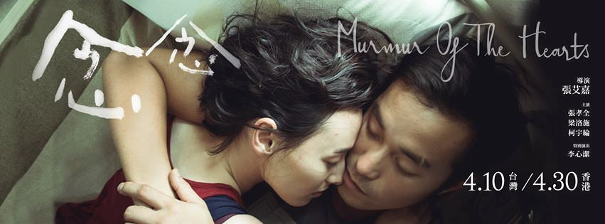 Movie, 念念(香港.台灣) / Murmur of the Hearts(英文), 電影海報, 台灣, 橫式