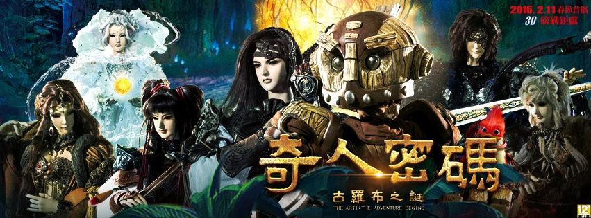 Movie, 奇人密碼-古羅布之謎(台灣) / The ARTI: The Adventure Begins (3D)(英文), 電影海報, 台灣, 橫式