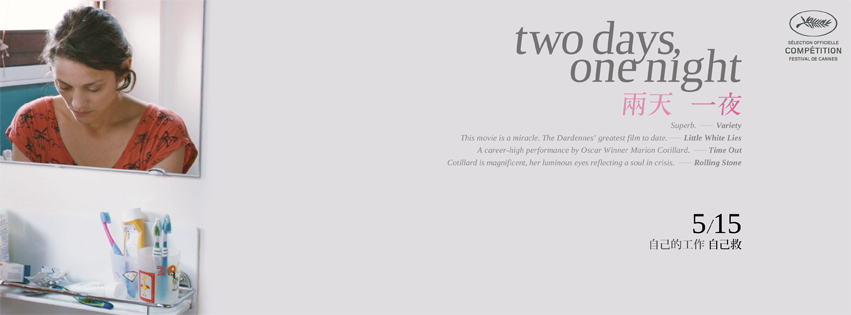 Movie, Deux jours, une nuit(比利時.義大利.法國) / 兩天一夜(台) / 公投飯票(港) / Two days, one night(英文), 電影海報, 台灣, 橫式