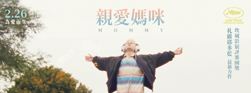 Movie, Mommy(加拿大) / 親愛媽咪(台) / 慈母多惡兒(港) / 妈咪(網), 電影海報, 台灣, 橫式