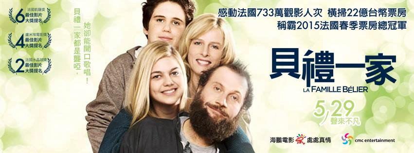 Movie, La famille Bélier(法國.比利時) / 貝禮一家(台) / 閃亮的歌聲(港) / 贝利叶一家(網), 電影海報, 台灣, 橫式
