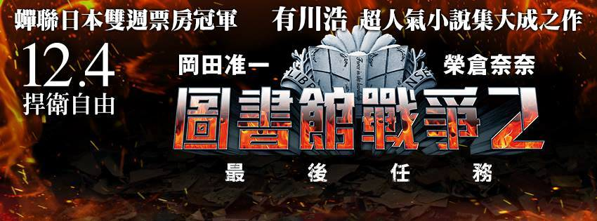 Movie, 図書館戦争 THE LAST MISSION(日本) / 圖書館戰爭2:最後任務(台) / Library Wars: The Last Mission(英文), 電影海報, 台灣, 橫式