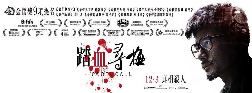 Movie, 踏血尋梅(香港) / 踏血尋梅(台) / Port of Call(英文), 電影海報, 香港, 橫式