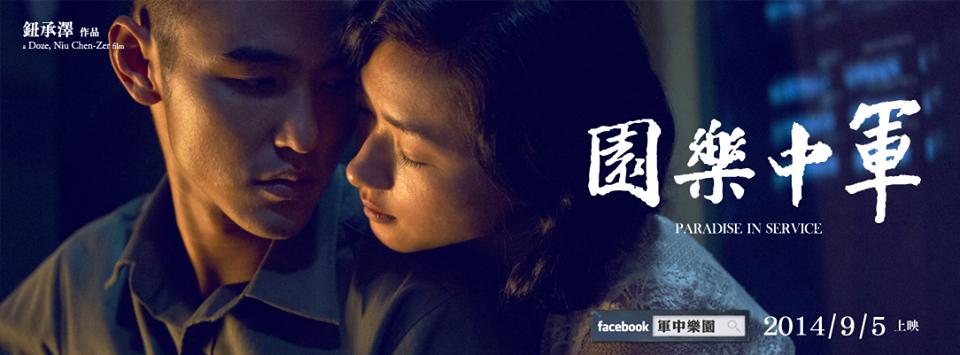 Movie, 軍中樂園(台灣.中國) / Paradise in Service(英文), 電影海報, 台灣, 橫式