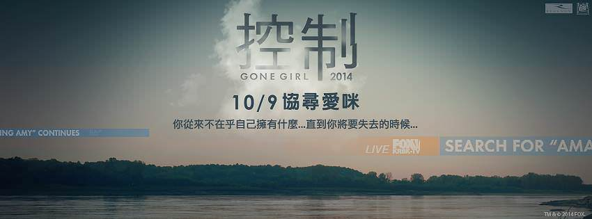 Movie, Gone Girl(美國) / 控制(台) / 失蹤罪(港) / 消失的爱人(網), 電影海報, 台灣, 橫式