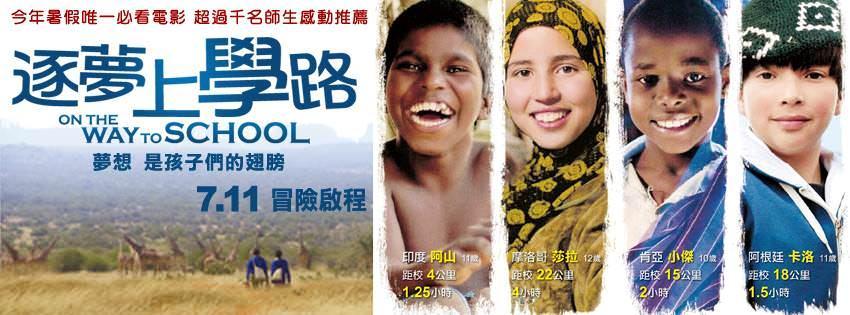 Movie, Sur le chemin de l'école(法國.中國.南非.巴西.哥倫比亞) / 逐夢上學路(台) / 平平安安上學去(港) / On the Way to School(英文) / 上学路上(網), 電影海報, 台灣, 橫式