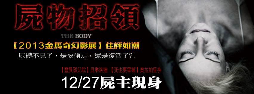 Movie, El cuerpo(西班牙) / 屍物招領(台) / The Body(英文) / 女尸谜案(網), 電影海報, 台灣, 橫式