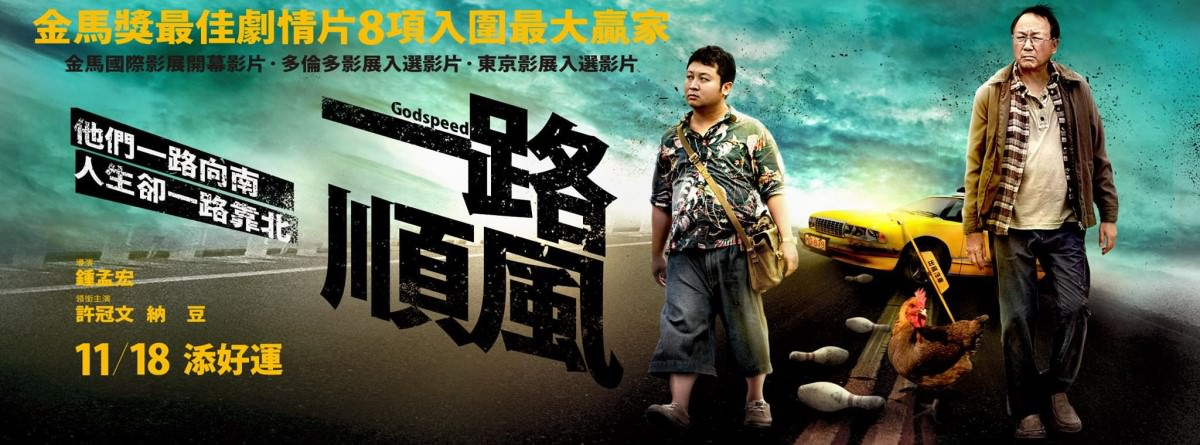 Movie, 一路順風(台灣) / Godspeed(英文), 電影海報, 台灣, 橫式(推薦電影)