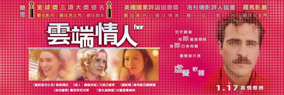 Movie, Her(美國) / 雲端情人(台) / 觸不到的她(港) / 她(網), 電影海報, 台灣, 橫式