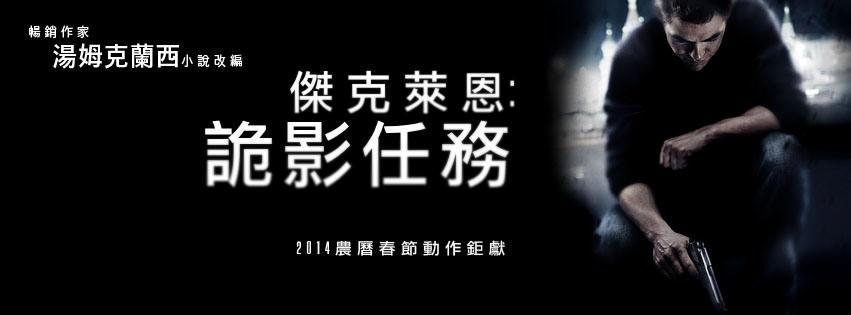 Movie, Jack Ryan: Shadow Recruit(美國.俄羅斯) / 傑克萊恩︰詭影任務(台) / 一触即发(中) / 驚天諜變:魅影特攻(港), 電影海報, 台灣, 橫式