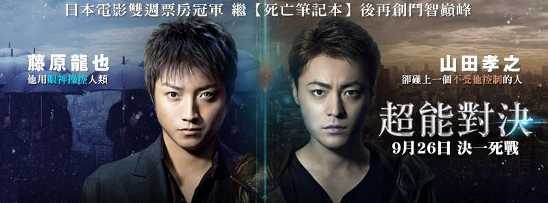 Movie, MONSTERZ モンスターズ(日本) / 超能對決(台) / 惡魔之瞳(港) / 怪物(網), 電影海報, 台灣, 橫式