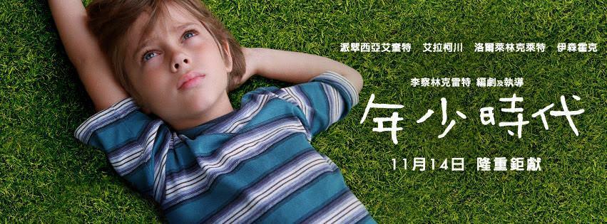 Movie, Boyhood(美國) / 年少時代(台) / 我們都是這樣長大的(港), 電影海報, 台灣, 橫式