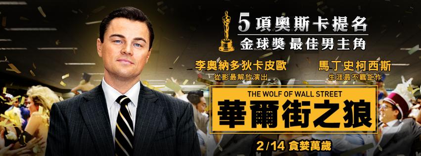 Movie, The Wolf of Wall Street(美國) / 華爾街之狼(台) / 華爾街狼人(港), 電影海報, 台灣, 橫式