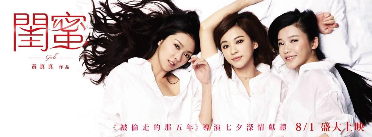 Movie, 闺蜜(中國) / 閨蜜(台) / Girls(英文), 電影海報, 台灣, 橫式
