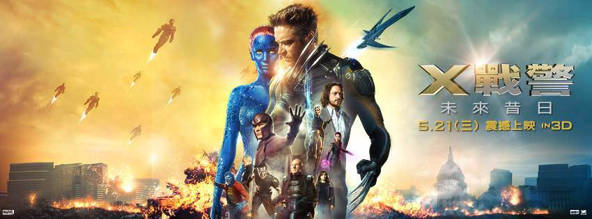 Movie, X-Men: Days of Future Past(美國.英國) / X戰警:未來昔日(台) / X战警:逆转未来(中) / 變種特攻:未來同盟戰(港), 電影海報, 台灣, 橫式