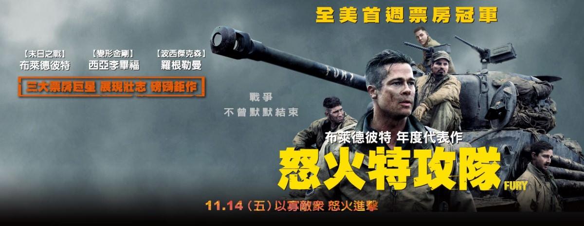 Movie, Fury(英國.中國.美國) / 怒火特攻隊(台) / 狂怒(中) / 戰逆豪情(港), 電影海報, 台灣, 橫式