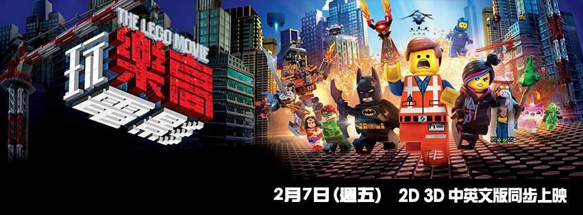 Movie, The Lego Movie(美國.澳大利亞.丹麥) / 樂高玩電影(台) / LEGO英雄傳(港) / 乐高大电影(網), 電影海報, 台灣, 橫式