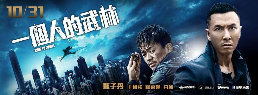 Movie, 一個人的武林(香港.中國) / 一個人的武林(台) / 一个人的武林(中) / Last Of The Best(英文), 電影海報, 台灣, 橫式