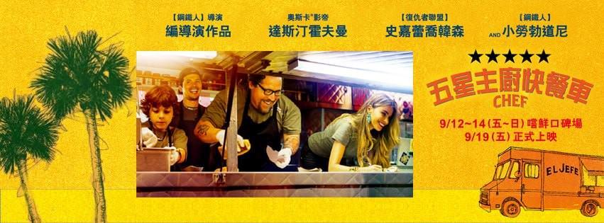 Movie, Chef(美國) / 五星主廚快餐車(台) / 滋味旅程(港) / 落魄大厨(網), 電影海報, 台灣, 橫式
