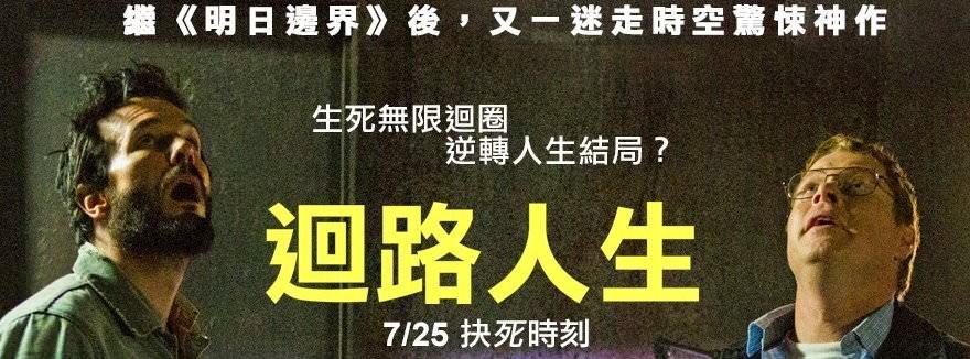 Movie, Cruel & Unusual(加拿大) / 迴路人生(台) / 回路人生(網), 電影海報, 台灣, 橫式