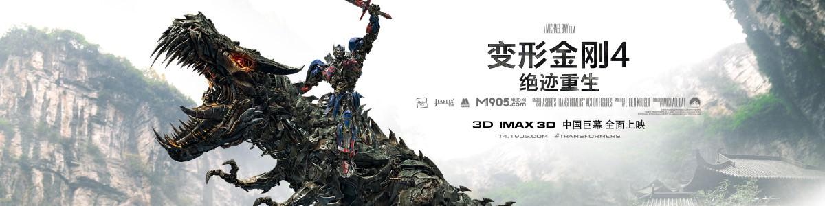 Movie, Transformers: Age of Extinction(美國.中國) / 變形金剛4:絕跡重生(台) / 变形金刚4:绝迹重生(中) / 變形金剛:殲滅世紀(港), 電影海報, 中國, 橫式