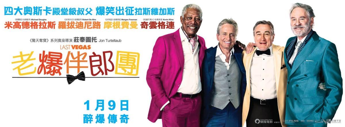 Movie, Last Vegas(美國) / 賭城大丈夫(台) / 老爆伴郎團(港) / 最后的维加斯(網), 電影海報, 香港, 橫式