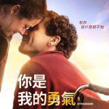 Movie, Stronger(美國) / 你是我的勇氣(台) / 坚强(網), 電影海報, 台灣