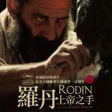 Movie, Rodin(法國) / 羅丹:上帝之手(台) / 罗丹(網), 電影海報, 台灣