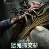 Movie, Ghost House(泰國.美國) / 猛鬼抓交替(台) / 鬼屋(網), 電影海報, 台灣