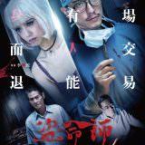 Movie, 盜命師(台灣) / Pigeon Tango(英文), 電影海報, 台灣