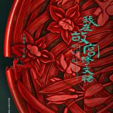 Movie, 我在故宮修文物(台灣) / Masters In Forbidden City(英文), 電影海報, 台灣