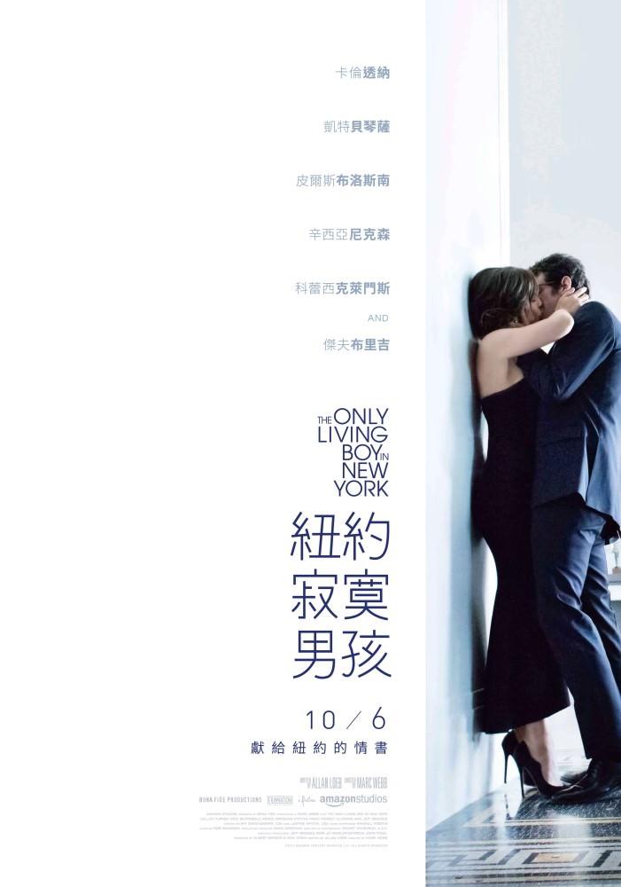 Movie, The Only Living Boy in New York(美國) / 紐約寂寞男孩(台) / 心跳紐約(港) / 纽约唯一活着的男孩(網), 電影海報, 台灣