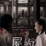 Movie, เพื่อนที่ระลึก(泰國) / 屍約(台) / The Promise(英文) / 承诺(網), 電影海報, 台灣