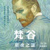 Movie, Loving Vincent(英國.波蘭) / 梵谷:星夜之謎(台) / 情謎梵高(港) / 至爱梵高(網), 電影海報, 台灣