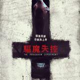 Movie, The Possession Experiment(美國) / 驅魔失控(台) / 附身实验(網), 電影海報, 台灣