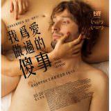 Movie, Ana, mon amour(羅馬尼亞.德國.法國) / 我為愛做過的傻事(台) / 對倒情深(港) / 安娜,我的爱(網), 電影海報, 台灣