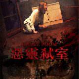 Movie, Escape Room(美國) / 惡靈弒室(台), 電影海報, 台灣