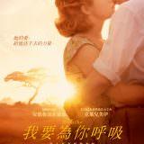 Movie, Breathe(英國) / 我要為你呼吸(台) / 一呼一吸(網), 電影海報, 台灣